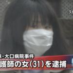 久保木愛弓 顔画像がこちら!動機は何!?大口病院で点滴混入事件の看護師を逮捕!