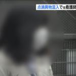 久保木愛弓 逮捕直前のインタビューの発言がヤバい!性格はサイコパス!?