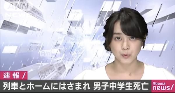【列車接触事故】JR東静岡駅で男子中学生が列車と接触し死亡 事故現場は?事故原因は何だったのか?