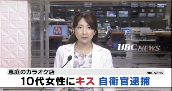 吉田航太  顔画像とFacebookは?航空自衛官が面識のない10代女性にキスを