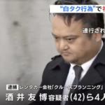 酒井友博が「白タク行為」で逮捕・その顔画像は?ただのリムジンレンタカーに見えるのだが・・・。