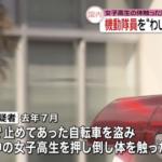 千葉県警機動隊員・明智洋平容疑者の親や兄弟は?犯行から考えられる容疑者の性格とは?