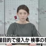 【神戸地検・検事】平木伸佳の顔画像が判明?犯行動機は?女子トイレに侵入し盗撮しようとした疑いで逮捕