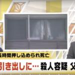 納富駿太の顔画像がこちら!4歳の息子をテレビ台の引き出しに押し込み殺害した疑いで逮捕